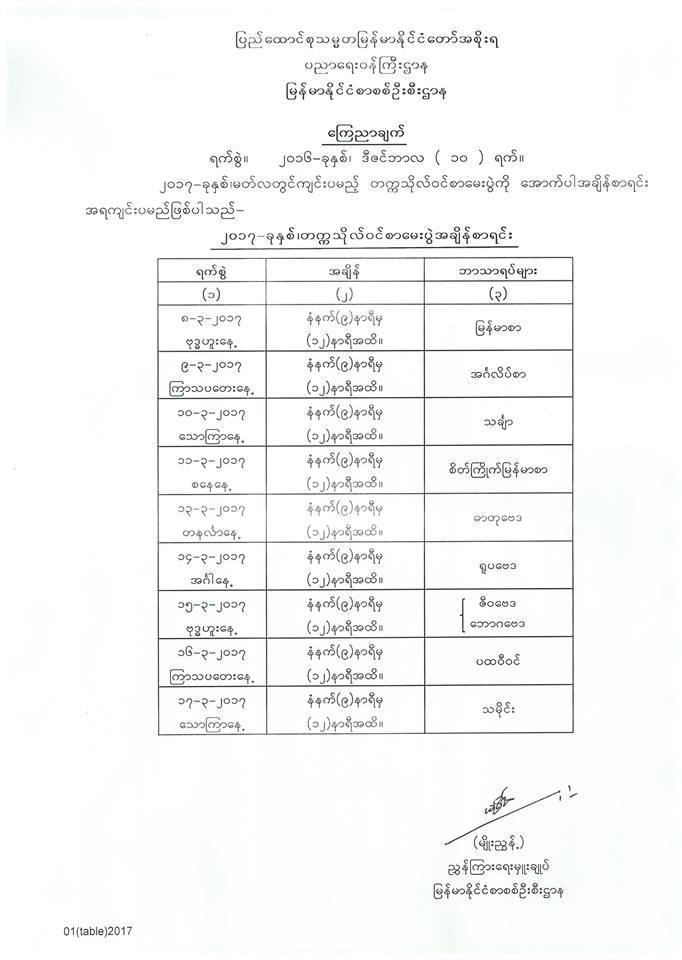 ၂၀၁၇ ခုနှစ်၊တက္ကသိုလ်ဝင်စာမေးပွဲ အချိန်စာရင်း