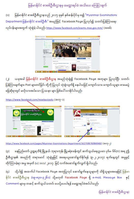 မြန်မာနိုင်ငံ စာစစ်ဦးစီးဌာန မှ မေတ္တာရပ်ခံ အသိပေးကြေငြာချက်
